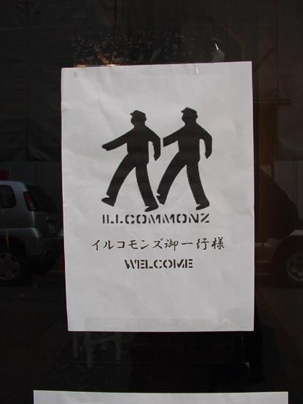 イルコモンズ・トラベリング・アカデミー in 博多