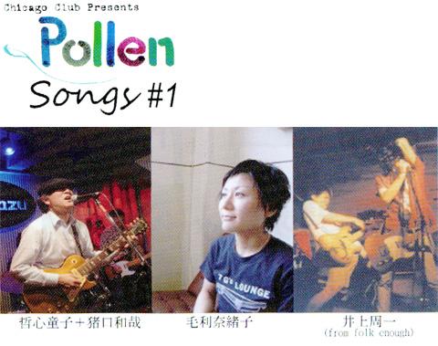 Pollen Songs #1