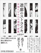 山家悠平トーク「遊廓のストライキと現代をつなぐ」