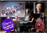 『根本敬の映像夜間中学』15年ツアー 福岡校
