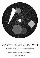 レクチャー&ピアノ・コンサート ~プリペアド・ピアノと内部奏法~  第1回「内部奏法について」