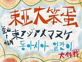 『東亞大笨蛋~東アジア大マヌケ~作戦 福岡編!』
