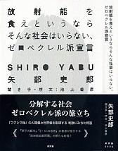 矢部史郎トーク「フェミニズムとアナキズム」