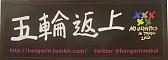 小川てつオトーク「東京オリンピック問題ーー反五輪の会から」