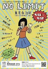 『No Limit 東京自治区 大報告鍋集会!』