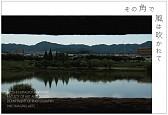 「その角で風は吹かれて」<br> 九州産業大学芸術学部 写真・映像メディア学科写真専攻 進藤ゼミナール写真展