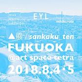 ▲展 / sankaku_ten FUKUOKA@art apace tetra