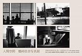 鶴岡佳奈写真展「人間空間」