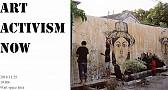 Art Activism Now/アート・アクティヴィズム・ナウ <表現者/実践者としてのアイデンティティ>