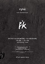 nyke  1st Exhibition  「FK」