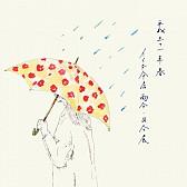 イイダ傘店 「 平成三十一年 春 」日傘・雨傘展