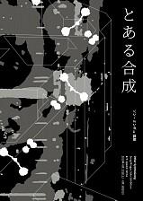 ソン・ミンギュ 個展「とある合成」