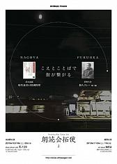 朗読会拓使2