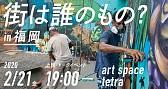 上映会&トーク「都市は誰のもの ?」in 福岡