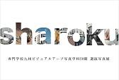 専門学校九州ビジュアルアーツ写真学科50期 選抜写真展