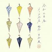 イイダ傘店 『令和二年春 雨傘・日傘展』