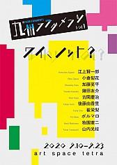 九州フラグメンツvol.01 ワイ、ノット?