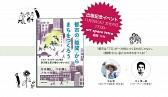 『都市の〈隙間〉からまちをつくろう!』出版記念イベント ゲスト:大谷 悠(まちづくり活動家・研究者)
