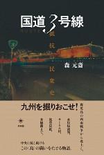 森元斎『国道3号線 抵抗の民衆史』刊行記念対談:森元斎 & 山下陽光