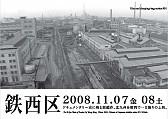 film and sleeping-bag series #1<br>王兵「鉄西区」(2003)