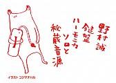 野村誠 ~ 鍵ハモソロと秘蔵音源