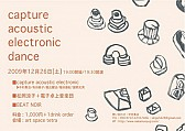 capture acoustic electronic dance