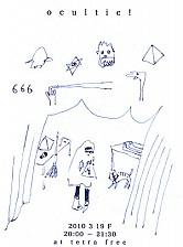 トクディーヌ女史のオカルティック☆ナイト vol.7<br />「七不思議と金曜のオカルト実験室」