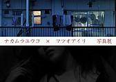 ナカムラユウコ × マツオアイリ 写真展