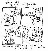 即興参加型セッション企画 <<出ai系>> 炎の即9時代vol.1