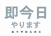即興参加型セッション企画 <<出ai系>> 帰ってきた即今日時代vol.1