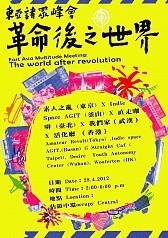 東アジア有象無象会議2012 報告会ツアー in 九州