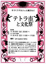 テトラ市vol.2と文化祭
