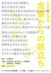 手塚夏子『私的解剖実験-6 〜虚像からの旅立ち〜』