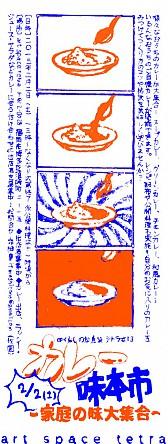 ☞くらしの知恵袋 テトラ#03<br>『カレー味本市 ~家庭の味大集合~』