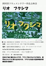 岡村淳ドキュメンタリー作品上映会「リオ フクシマ」