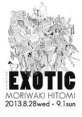 森脇ひとみ個展「EXOTIC」