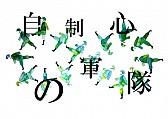 千田剛史 個展「自制心の軍隊」