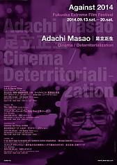 Against 2014</br>Fukuoka Extreme Film Festival</br>Adachi Masao : Cinema / Deterritorialization</br>足立正生『略称・連続射殺魔』上映 / トークイベント:風景論と現在