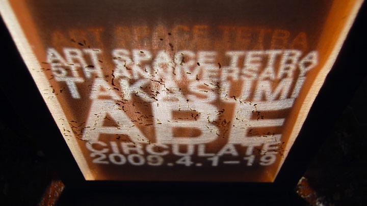 アートスペース・テトラ5周年記念企画<br />Circulate 安部貴住個展
