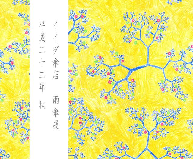 イイダ傘店 雨傘展「平成二十二年 秋」