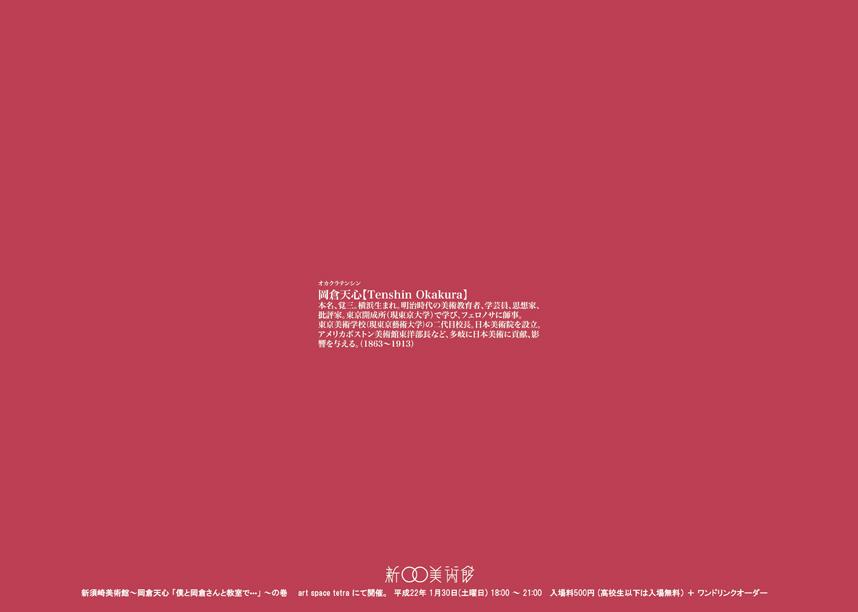 新○○美術館vol.3<br />『新須崎美術館』~僕と岡倉さんと教室で~の巻き