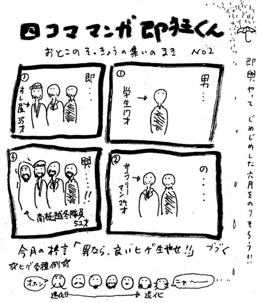 即興セッション企画 <<出ai系>>魅!!男の即狂時代 vol.1