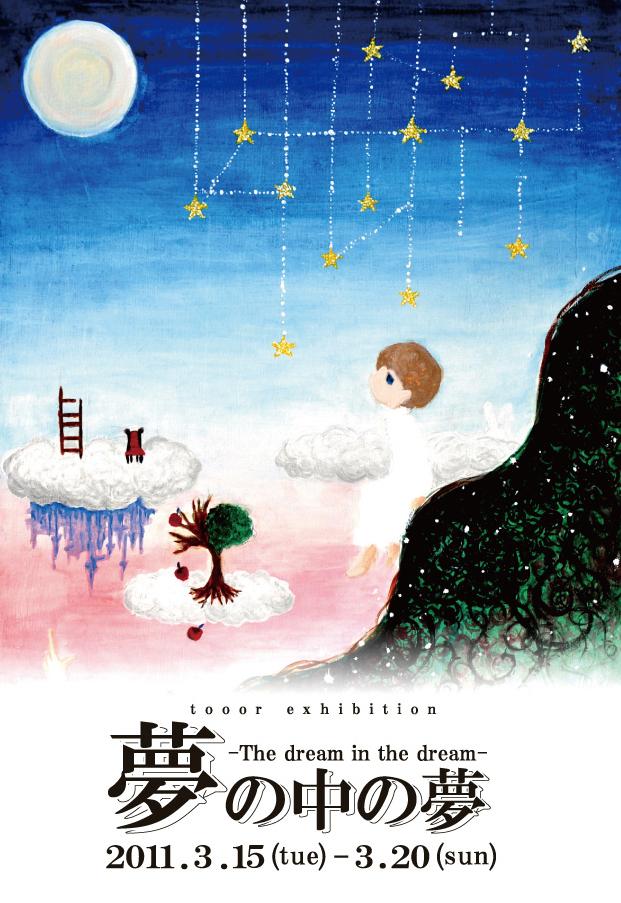 tooor 個展「夢の中の夢」
