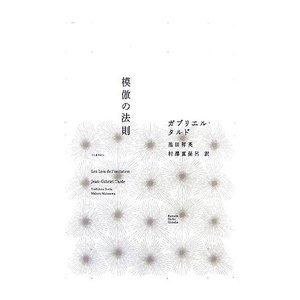 村澤真保呂トーク「都市と精神と大学と」