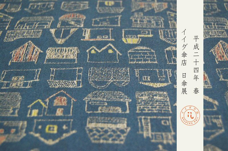 イイダ傘店 日傘展 「平成二十四年 春」