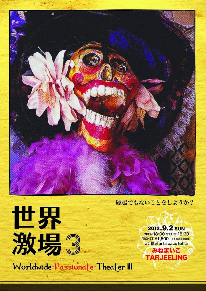 「世界激場3」Worldwide-Passionate Theater III ~縁起でもないことをしようか?