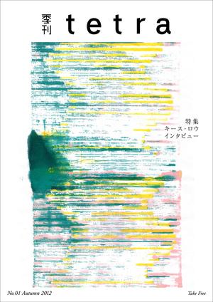 季刊テトラ No.01 autumn 2012
