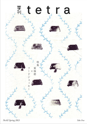 季刊テトラ No.02 spring 2013