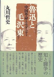 丸川哲史トーク「東アジアの危機とアジア主義――魯迅・毛沢東・竹内好」