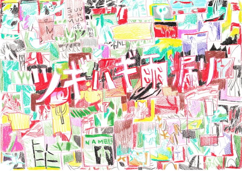 蛭子未央+川崎泰史「ツギハギ雨漏り」